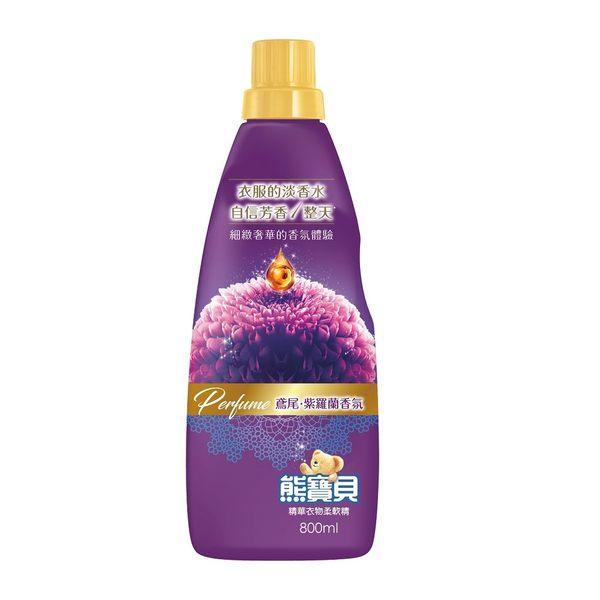 熊寶貝香水精華衣物柔軟精 鳶尾紫羅蘭 800ML 聯合利華