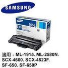 SAMSUNG MLT-D105L 原廠高容黑色碳粉匣 列印張數:2500張