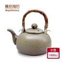 陶鍋-楓樹陶坊能量陶瓷1800cc燒水壺