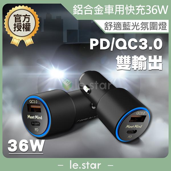 Meet Mind PD/QC 36W 鋁合金車用快充 車載 安全 充電 QC3.0 PD 快充 雙介面 氛圍燈 藍光