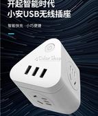 電源轉換器轉接頭家用辦公電源USB智慧插排插座 交換禮物