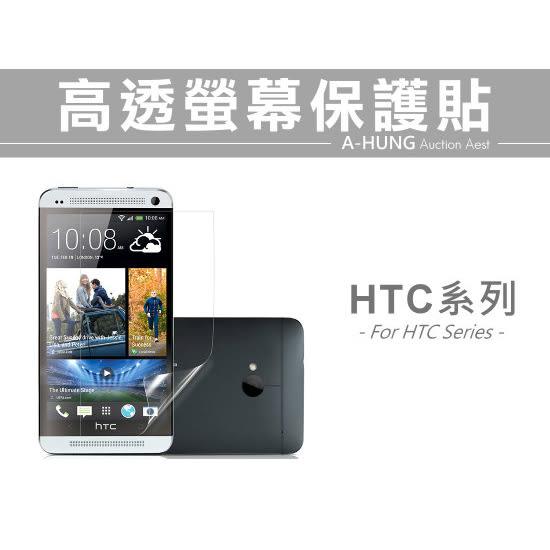 【HTC系列】高透亮面 螢幕保護貼 M9 One M7 保護膜