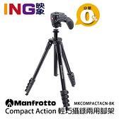 【分期0利率】Manfrotto Compact Action 輕巧攝錄兩用三腳架雲臺套組 黑 MKCOMPACTACN-BK 正成公司貨