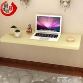 壁掛桌 家用簡易壁桌 餐桌掛墻桌連壁桌壁掛墻上桌電腦桌書桌靠墻桌 DF玫瑰女孩