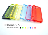 【限量出清】iPhone SE/5S/5 雙料TPU背蓋 軟邊 iPhone5 iPhone5S iPhoneSE Apple 手機背蓋