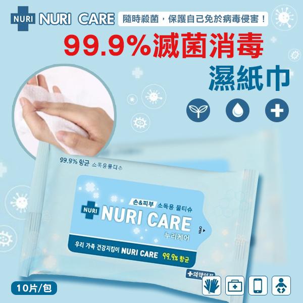 韓國99.9% 滅菌消毒濕紙巾 10片/包