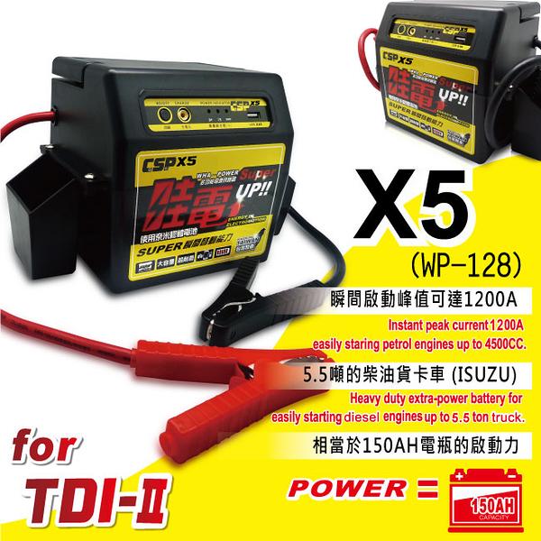 【CSP】電霸 救車線  柴油引擎手提緊急啟動設備X5(WP128) JUMP STARTER 台灣製