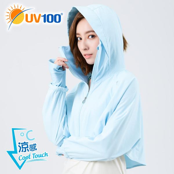 UV100 防曬 抗UV-涼感口罩連帽披風外套-女