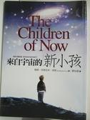 【書寶二手書T1/心理_BU3】來自宇宙的新小孩_劉永毅, 梅格.布萊