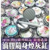 『時尚監控館』(FR-94)滴膠随身煙灰缸 附鑰匙圈 攜帶型菸灰缸煙灰盒 出國旅遊 禮贈品交換禮物