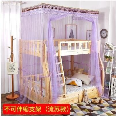 子母床上下舖學生蚊帳高低雙層床連體一體落地蚊帳1.2m1.5米[紫色]