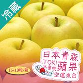 日本TOKI蘋果16-18粒/箱【愛買冷藏】