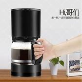 110v伏咖啡壺 磨豆機 美式咖啡機 自動研磨 小型美式咖啡機滴漏式煮茶壺自動研磨咖啡機 現貨免運