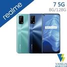 【贈傳輸線+自拍棒】realme 7 (8G/128G) 6.5吋 5G智慧型手機【葳訊數位生活館】