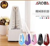 【小麥老師樂器館】節拍器 機械節拍器 機械式節拍器 AROMA AM-707 【A813】AM707 6色可選
