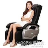 按摩椅 按摩椅家用全身3D機械手全自動太空豪華艙電動智慧老人沙發 1995生活雜貨NMS