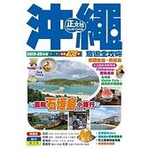 沖繩旅遊全攻略2019-20年版(第7刷)