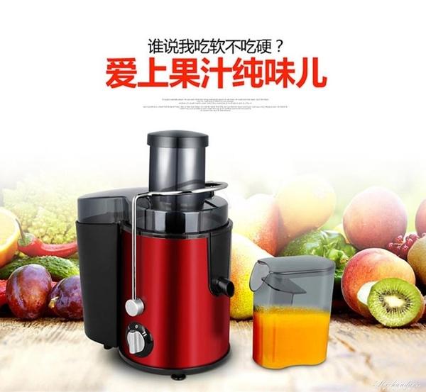 多功能家用電動水果蔬菜榨汁機果汁機渣汁分離原汁機 黛尼時尚精品