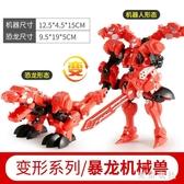 正版鋼鐵飛龍2變形玩具金剛5奧特曼暴恐龍百變益智機器人男孩兒童LXY7725【東京衣社】