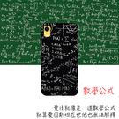 [XR 軟殼] 蘋果 iPhone xr 手機殼 保護套 外殼 數學公式