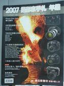 【書寶二手書T5/攝影_PFE】2007攝影家手札年鑑_龍信安/總編輯