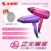現貨  光觸媒超水潤六千萬負離子家用不傷發吹風機TS-6688(魔幻紫/艷桃紅) 衣櫥秘密