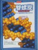 【書寶二手書T2/科學_JKR】雙螺旋-DNA結構發現者青春告_詹姆斯.華生