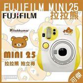 拍立得相機 MINI 25 拉拉熊 懶懶熊 Rilakkuma 限量版+送水晶殼+拉拉熊底片 平行輸入 一年保固.可傑