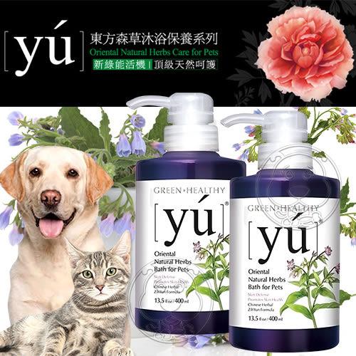 【培菓平價寵物網】 yu》頂級持久東方森草-紫雲肌膚療癒配方寵物沐浴乳-400ml