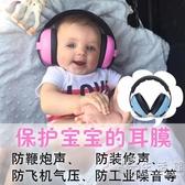 防噪音耳罩 嬰幼兒睡覺隔音神器 睡眠耳機坐飛機減壓降噪 小時光生活館