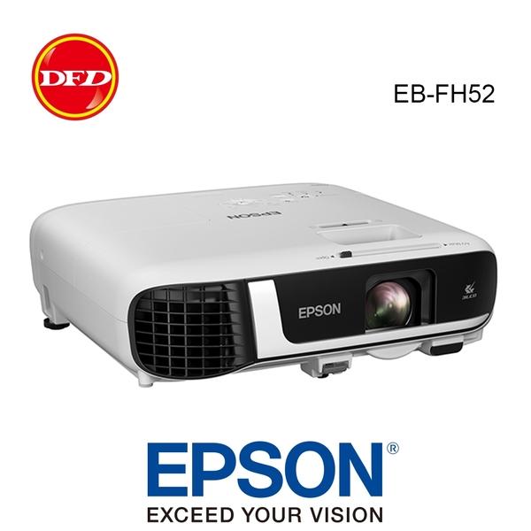 EPSON 愛普生 EB-FH52 高亮彩商用投影機 4000流明 公司貨