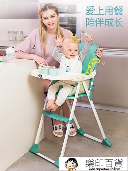 寶寶餐椅可折疊便攜式兒童宜家多功能寶寶吃飯座椅嬰兒餐桌椅椅子 樂印百貨
