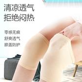 護膝膝蓋關節保暖空調夏季老寒腿