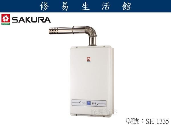 《修易生活館》 櫻花 SH-1335 數位恆溫熱水器 13L (不含安裝)