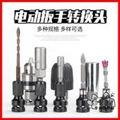 電鋸配件 電動扳手轉換頭接桿1/2變1/4批頭風炮伸縮接頭器多功能手電鉆夾頭 VK1747