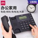 電話機 得力電話機有繩商務辦公家用固定電話機有線座機來電免提清晰通話 1995生活雜貨