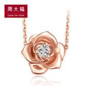 愛在心弦玫瑰花鑲鑽18K玫瑰金項鍊 周大福 網路獨家款式