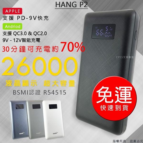 行動電源超大容量26000【HANG P2】BSMI認證液晶顯示支援蘋果9V快充短路保護隨身充電器移動電源