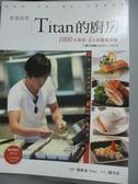 【書寶二手書T3/餐飲_XGU】Titan的廚房_Titan張秋永、Ling譚聿芯