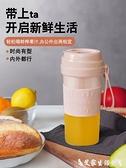 榨汁機 勒仕便攜式榨汁機家用水果小型充電炸果汁機迷你電動學生榨汁杯 艾家