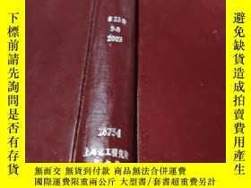 二手書博民逛書店有機化學罕見第23卷 5-8 2003Y200392 出版200