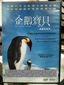 挖寶二手片-Y30-030-正版DVD-動畫【企鵝寶貝 南極的旅程】-國法語發音 影印海報