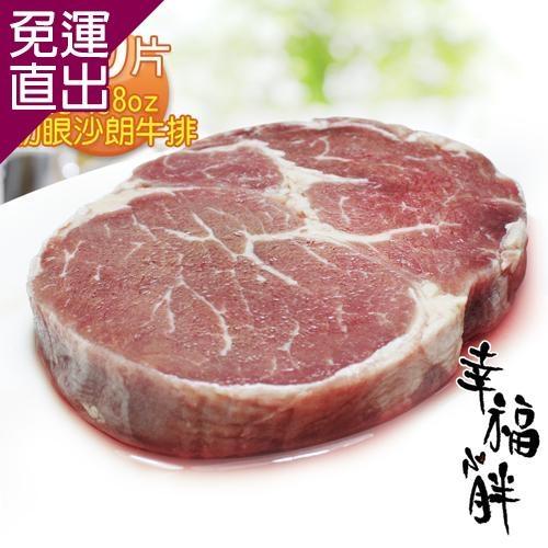 幸福小胖 紐西蘭厚切8oz肋眼沙朗牛排 20片230g/片【免運直出】