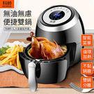【科帥】5.5L雙鍋微電腦液晶觸控氣炸鍋...