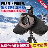 現貨 佳能尼康單反索尼A7微單相機通用防寒罩相機防凍棉襖 【2021新年鉅惠】