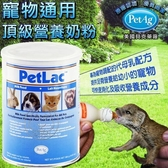 【 培菓平價寵物網 】美國貝克PetAg 寵物通用奶粉300g A1103(狗貓小動物代奶粉代母粉)