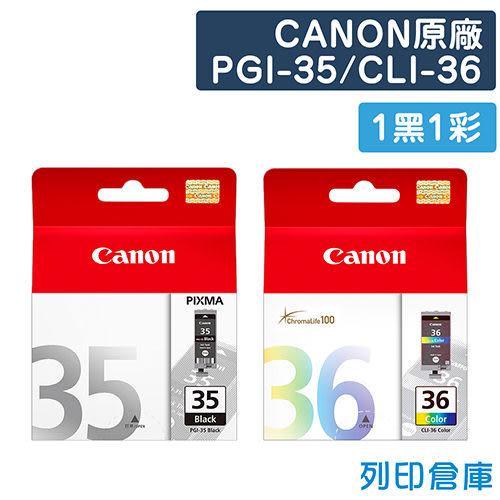 原廠墨水匣 CANON 1黑1彩 PGI-35 + CLI-36 /適用 CANON iP100/iP100B