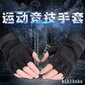攀登手套半指男攀登手套防割特種兵運動健身戶外摩托車手套   XY3876  【KIKIKOKO】