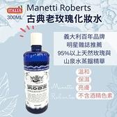 義大利Manetti Roberts 古老玫瑰化妝水 300ml【32897】