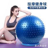 瑜伽球 健身球按摩球加厚防爆環保無味體操球寶寶感統訓練  XY5544【男人與流行】TW